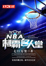 NBA制霸名人堂