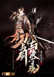 刀与剑与侠与魔