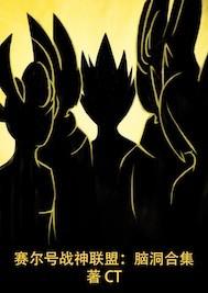 赛尔号战神联盟:脑洞合集