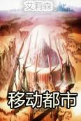 末日你会与灭世神同战线吗