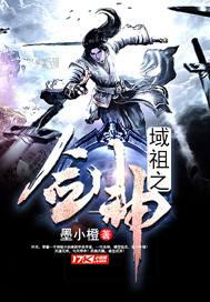 域祖之剑神