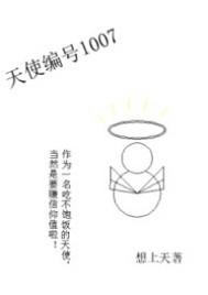 天使编号1007