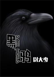 黑鸦的世界