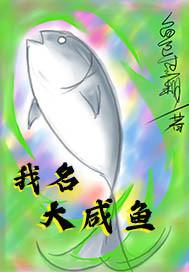 我名大咸鱼