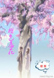 樱色恋花 作者:樱蕾