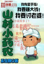 """山村小药农(合作)"""""""