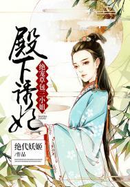 殿下诱妃:绝宠草包三小姐(合作)