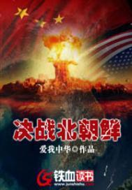 决战北朝鲜