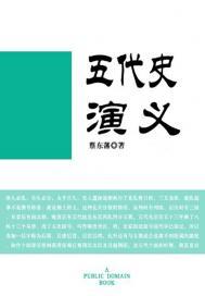 五代史演义(出版)