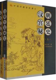 汉朝宫廷秘史(上)(出版)