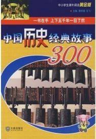 世界历史经典故事300