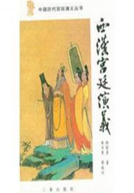 西汉宫廷演义(出版)
