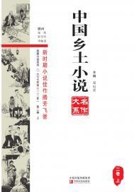 中国乡土小说名作大系(第二卷上)