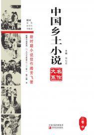 中国乡土小说名作大系(第二卷中)
