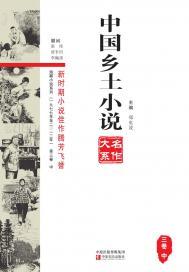 中国乡土小说名作大系(第三卷中)