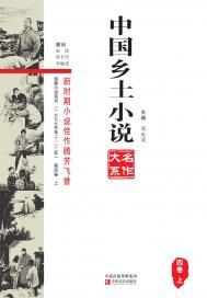 中国乡土小说名作大系(第四卷上)