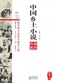 中国乡土小说名作大系(第四卷下)