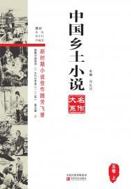 中国乡土小说名作大系(第五卷上)