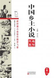 中国乡土小说名作大系(第五卷下)