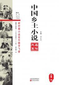 中国乡土小说名作大系(第五卷中)