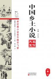中国乡土小说名作大系(第一卷上)