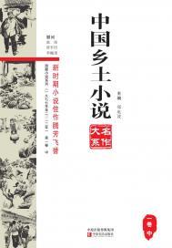中国乡土小说名作大系(第一卷中)