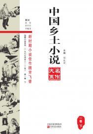 中国乡土小说名作大系(第一卷下)