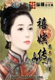 """喋血后宫之禧嫔传(合作)"""""""