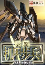 """机甲步兵(合作)"""""""