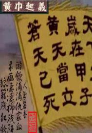 """网游之黄巾战旗永不落(合作)"""""""