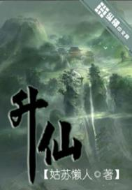 """升仙(合作)"""""""