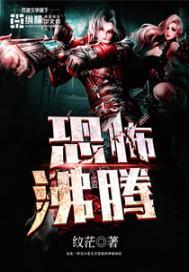 """恐怖沸腾(合作)"""""""