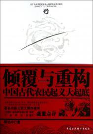 倾覆与重构:中国古代农民起义大起底