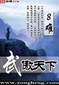 """武傲天下(合作)"""""""
