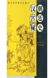 汉朝宫廷秘史(下)(出版)