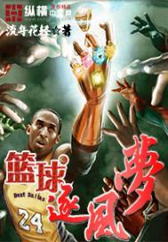 """篮球逐风梦(合作)"""""""
