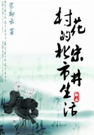 """村花的北宋市井生活(合作)"""""""