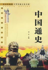 中国通史(最新图文普及版)