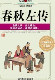 春秋左传(最新图文普及版)