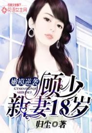 """嫩模逆袭:顾少新妻18岁(合作)"""""""