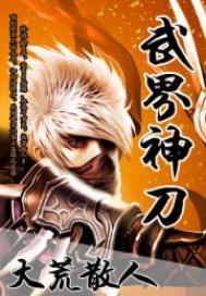 """武界神刀(合作)"""""""