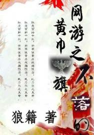 """网游之不落的黄巾旗(合作)"""""""