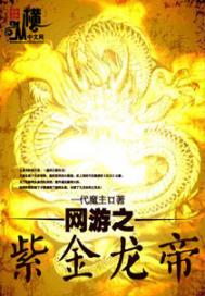 """网游之紫金龙帝(合作)"""""""