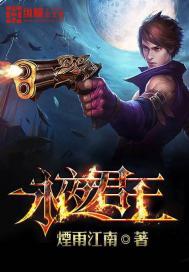 """永夜君王(合作)"""""""