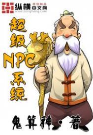 """超级NPC系统(合作)"""""""