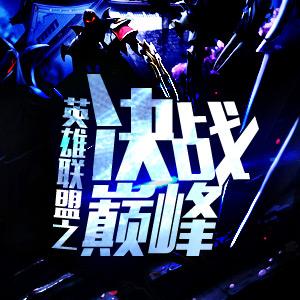 网游竞技小说