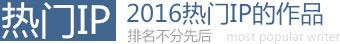 2016热门IP的作品